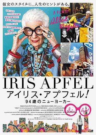 『アイリス・アプフェル!94歳のニューヨーカー』ポスタービジュアル ©IRIS APFEL FILM, LLC.