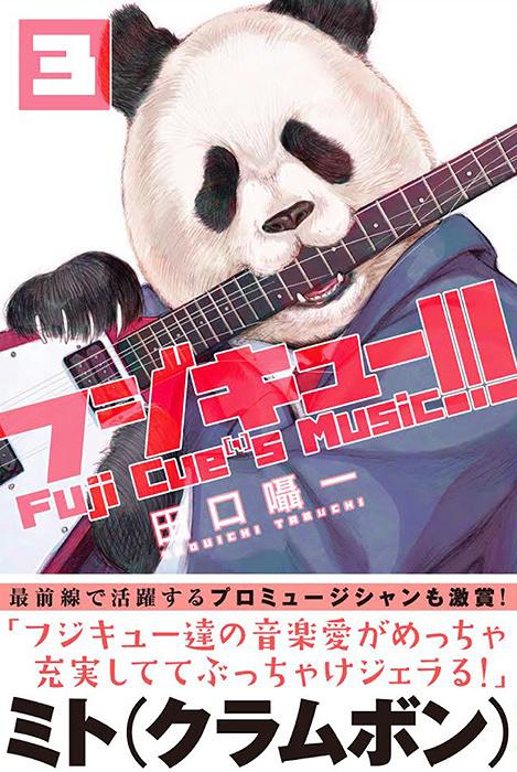田口囁一『フジキュー!!!~Fuji Cue's Music~』第3巻表紙