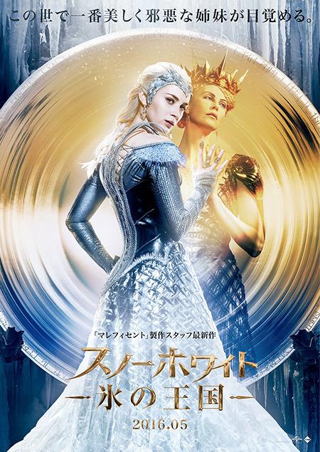 『スノーホワイト / 氷の王国』ポスタービジュアル