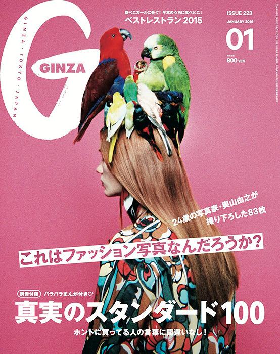 『GINZA』2016年1月号表紙 ©奥山由之
