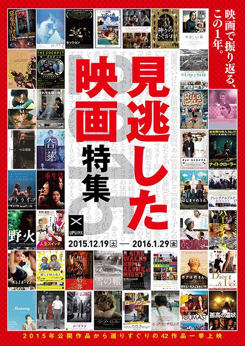 『見逃した映画特集2015』メインビジュアル