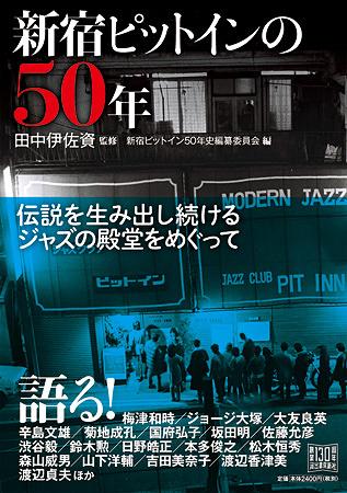 田中伊佐資『新宿ピットインの50年』(河出書房新社)表紙