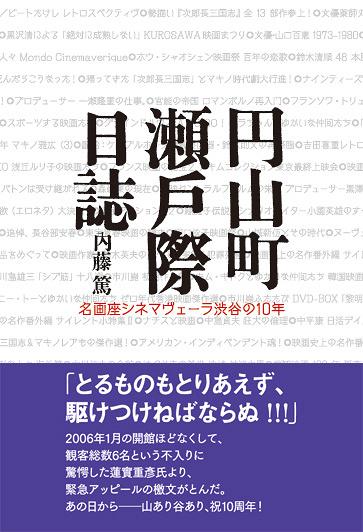 『円山町瀬戸際日誌―名画座シネマヴェーラ渋谷の10年』表紙