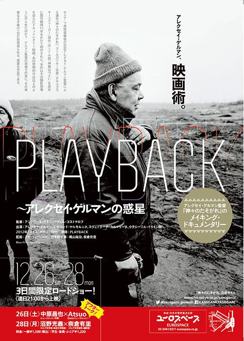『PLAYBACK~アレクセイ・ゲルマンの惑星』フライヤービジュアル