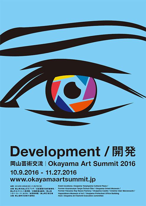 『岡山芸術交流 Okayama Art Summit 2016』メインビジュアル