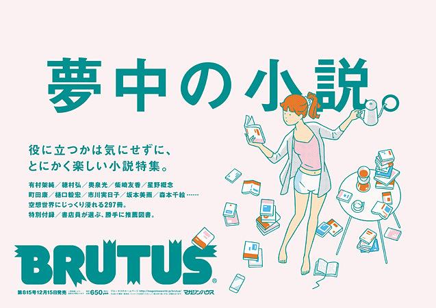 『BRUTUS No.815』中吊りビジュアル