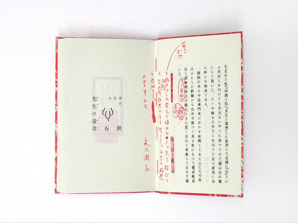 漱石『心』岩波書店 2014