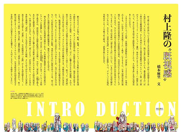 『美術手帖』2016年1月号より
