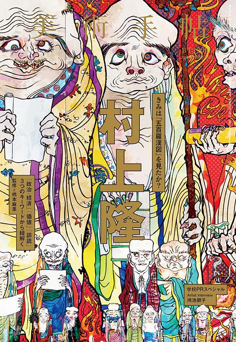 『美術手帖』2016年1月号 表紙