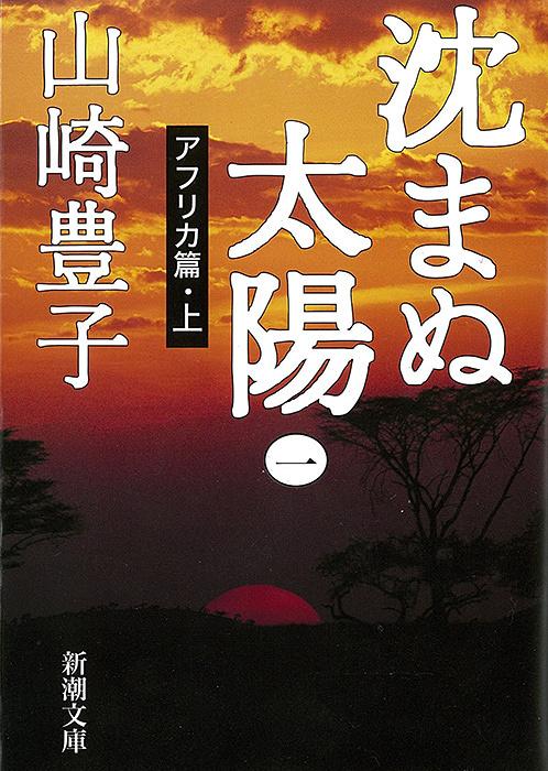 山崎豊子『沈まぬ太陽』第1巻アフリカ篇・上表紙