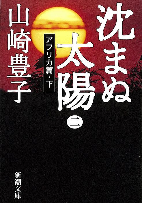 山崎豊子『沈まぬ太陽』第2巻アフリカ篇・下表紙