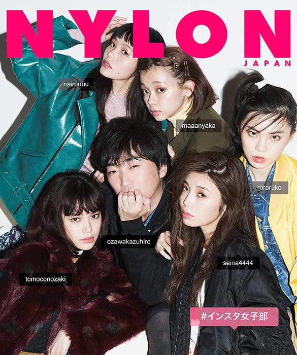 『NYLON JAPAN』2月号スペシャルエディション表紙