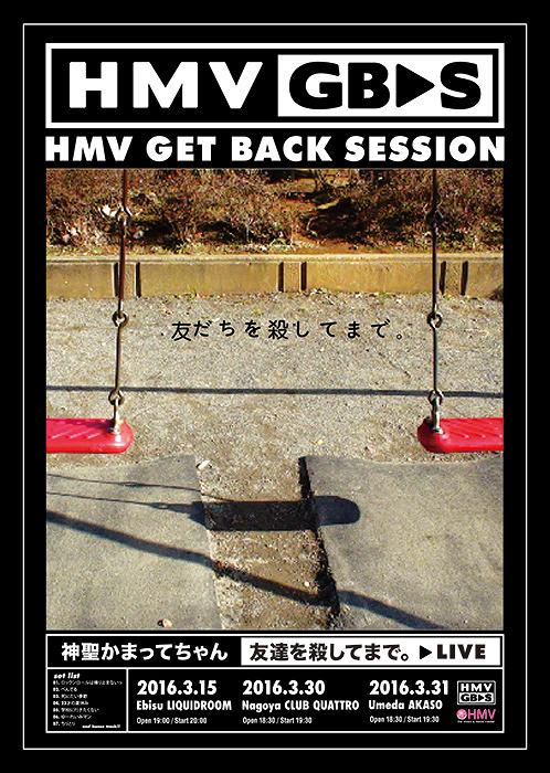 『HMV GET BACK SESSION 「友だちを殺してまで。」LIVE』メインビジュアル