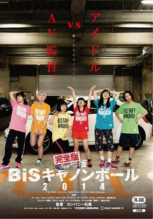 『完全版BiSキャノンボール2014』(監督:カンパニー松尾)