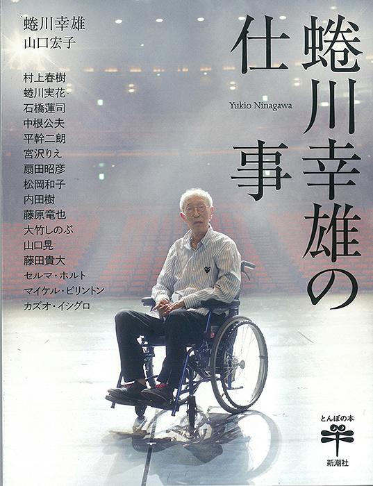 『蜷川幸雄の仕事』表紙