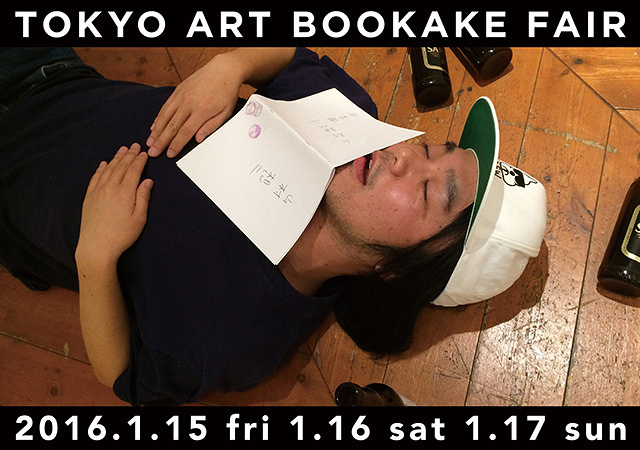 『TOKYO ART BOOKAKE FAIR vol.3』メインビジュアル