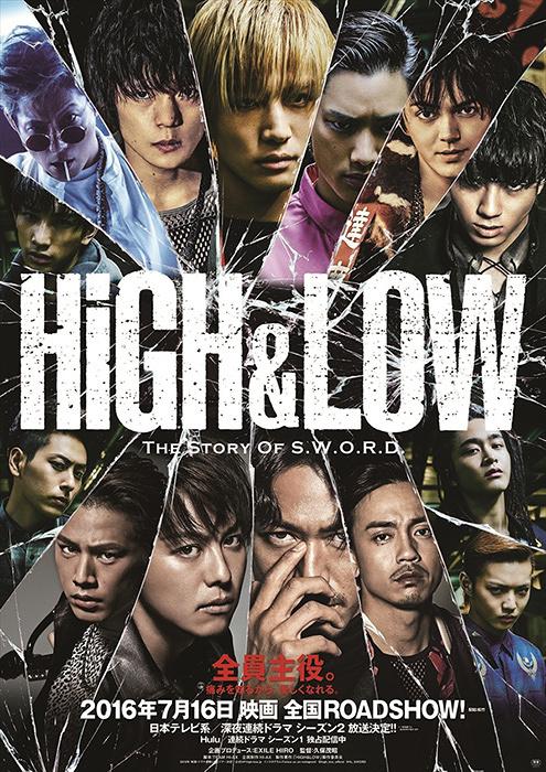 映画『HiGH&LOW ~THE STORY OF S.W.O.R.D.~』ポスタービジュアル ©HiGH&LOW製作委員会