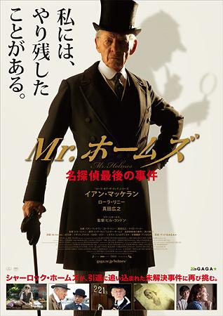 『Mr.ホームズ 名探偵最後の事件』ポスタービジュアル ©Agatha A Nitecka / SLIGHT TRICK PRODUCTIONS