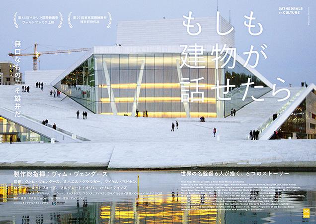 『もしも建物が話せたら』フライヤービジュアル ©Wim Wenders