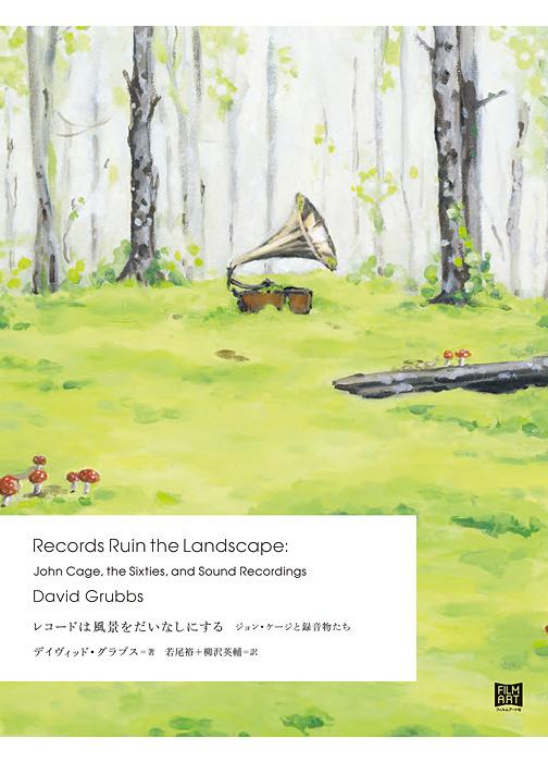デイヴィッド・グラブス『レコードは風景をだいなしにする ジョン・ケージと録音物たち』表紙