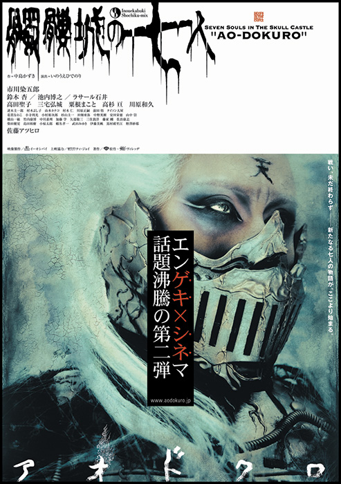 ゲキ×シネ『髑髏城の七人~アオドクロ』ポスタービジュアル ©2005 松竹/ヴィレッヂ