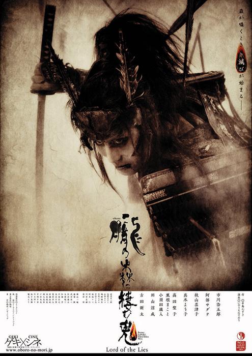 ゲキ×シネ『朧の森に棲む鬼』ポスタービジュアル ©2007 松竹/ヴィレッヂ