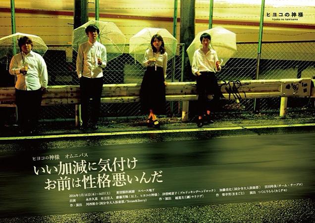 ヒヨコの神様 旗揚げオムニバス公演『いい加減に気付けお前は性格悪いんだ』チラシビジュアル