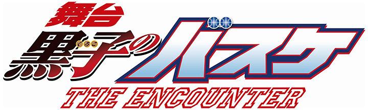 『舞台「黒子のバスケ」 THE ENCOUNTER』ロゴ ©藤巻忠俊/集英社・舞台「黒子のバスケ」製作委員会