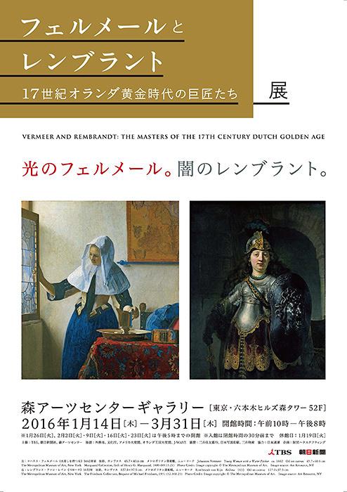 『フェルメールとレンブラント:17世紀オランダ黄金時代の巨匠たち』チラシビジュアル