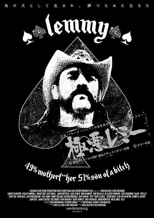 『極悪レミー』ビジュアル ©2010 Lemmy Movie LLC