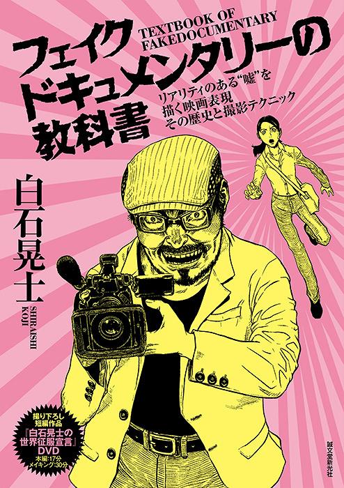 """『フェイクドキュメンタリーの教科書:リアリティのある""""嘘""""を描く映画表現 その歴史と撮影テクニック』表紙"""