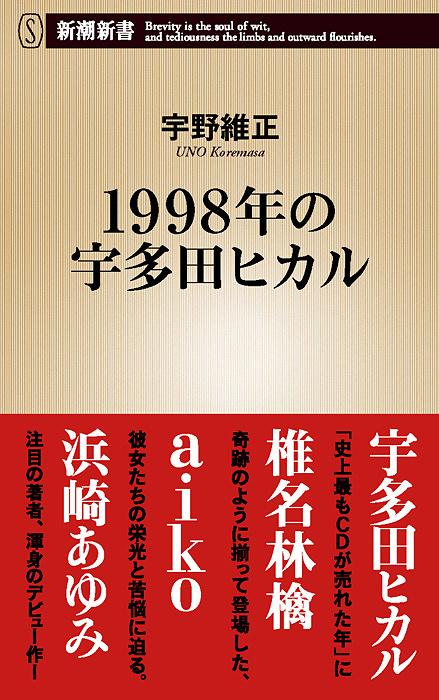 宇野維正『1998年の宇多田ヒカル』表紙