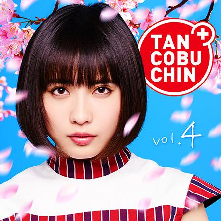 たんこぶちん『TANCOBUCHIN vol.4 TYPE-B』ジャケット