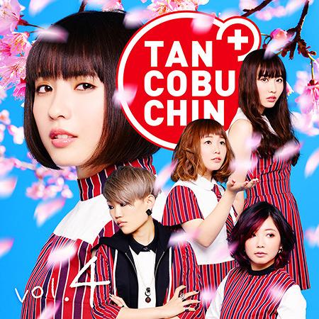 たんこぶちん『TANCOBUCHIN vol.4 TYPE-C』ジャケット