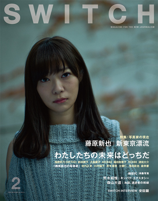 『SWITCH Vol.34 No.2』表紙