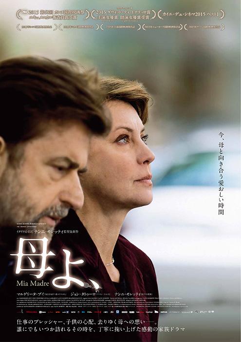 『母よ、』チラシビジュアル ©Sacher Film . Fandango . Le Pacte . ARTE France Cinéma 2015