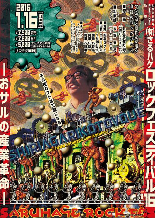 『しりあがり寿presents 新春!(有)さるハゲロックフェスティバル'16 ~おサルの産業革命~』チラシビジュアル