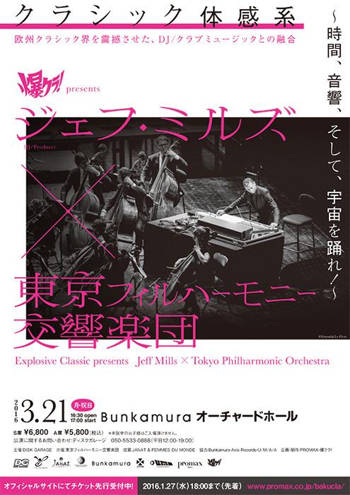『爆クラ!presents ジェフ・ミルズ×東京フィルハーモニー交響楽団 クラシック体感系 ~時間、音響、そして、宇宙を踊れ!~』フライヤービジュアル