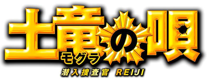 『土竜の唄 潜入捜査官 REIJI』ロゴ