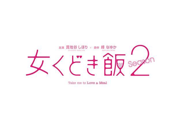 『女くどき飯 Season2』ロゴ ©峰なゆか/ドラマ「女くどき飯 Season2」製作委員会・MBS