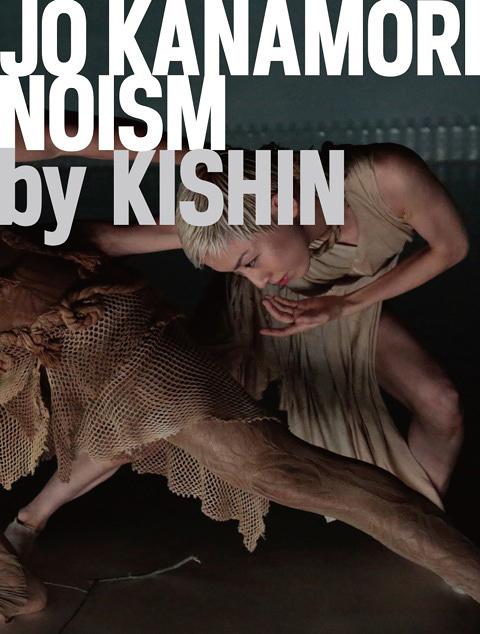 『JO KANAMORI / NOISM by KISHIN』表紙
