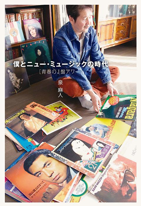 泉麻人『僕とニュー・ミュージックの時代 [青春のJ盤アワー]』表紙