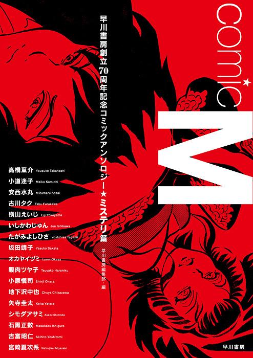 『Comic M──早川書房創立70周年記念コミックアンソロジー[ミステリ篇]』表紙