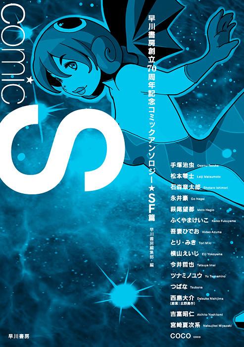 『Comic S──早川書房創立70周年記念コミックアンソロジー[SF篇]』表紙