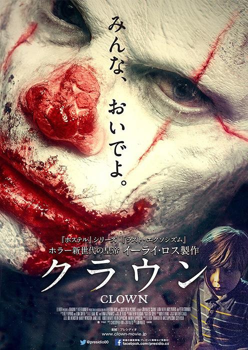 『クラウン』ポスタービジュアル ©2014 Vertebra Clown Film Inc.