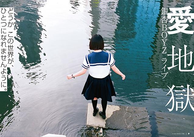 銀杏BOYZ『愛地獄』チラシビジュアル