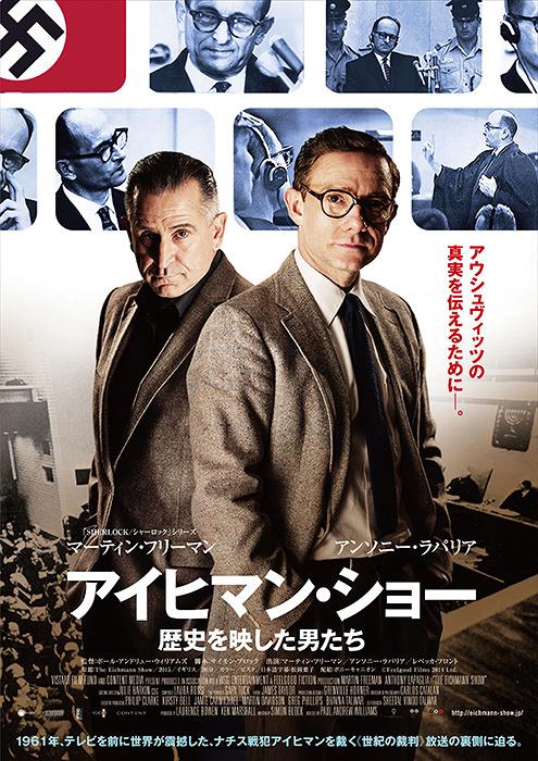 『アイヒマン・ショー/歴史を映した男たち』ポスタービジュアル ©Feelgood Films 2014 Ltd.