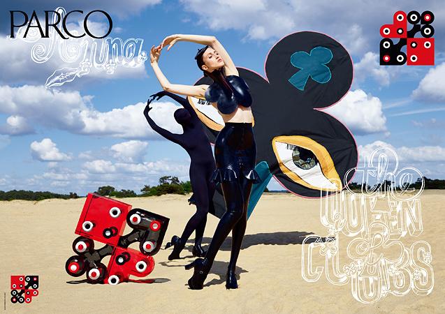 PARCO 2016 SSポスタービジュアル ©2016 PARCO CO.,LTD.