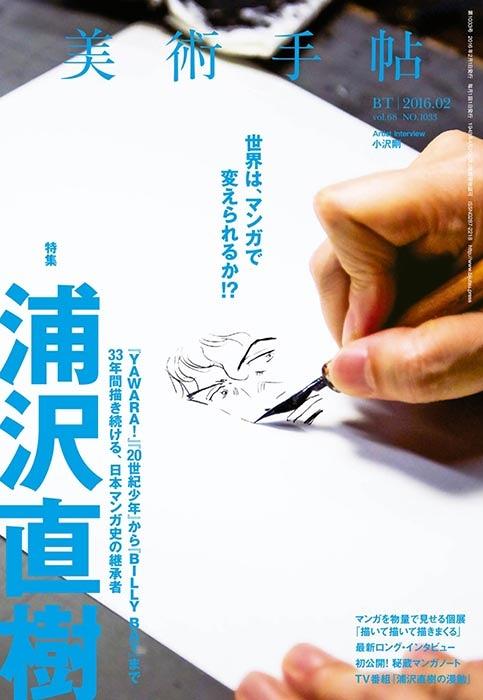 『美術手帖』2016年2月号表紙