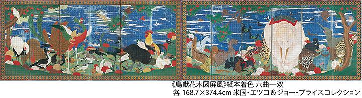『鳥獣花木図屏風』紙本着色 六曲一双 各 168.7×374.4cm 米国・エツコ&ジョー・プライスコレクション